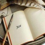 Эссе — что такое, как писать, сочинение эссе, примеры
