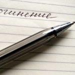 Пишем сочинение 9.2