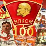 Эссе «Комсомол в судьбе моей семьи»