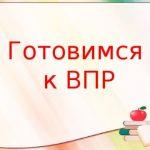 ВПР русский 8 класс