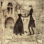 Исследовательская работа «Классическая литература и её влияние на духовное здоровье современного человека». (По роману Ф.М. Достоевского «Преступление и наказание»).