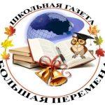 Школьная газета «Большая перемена»