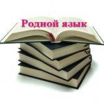 Эссе «Родной язык – сокровище планеты Земля»